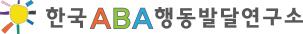한국ABA행동발달연구소